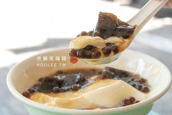 黃家粉圓冰(高雄)甜食控推薦必吃!超佛心10元粉圓冰,搭配手工布丁或黑糖粉粿最滿足