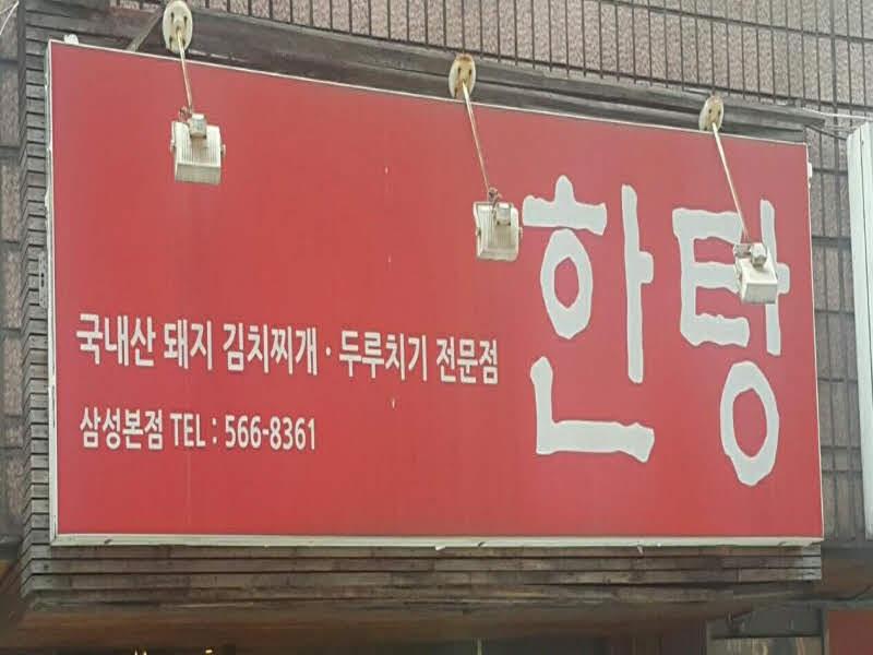 박주용 대표 맛집 탐방 삼성동 '한탕'