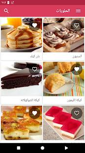 حلويات بيتية ( بدون نت ) - náhled
