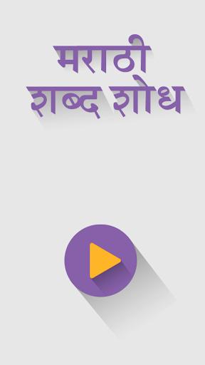 Marathi Word Search ShabdShodh