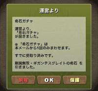 メール-希石