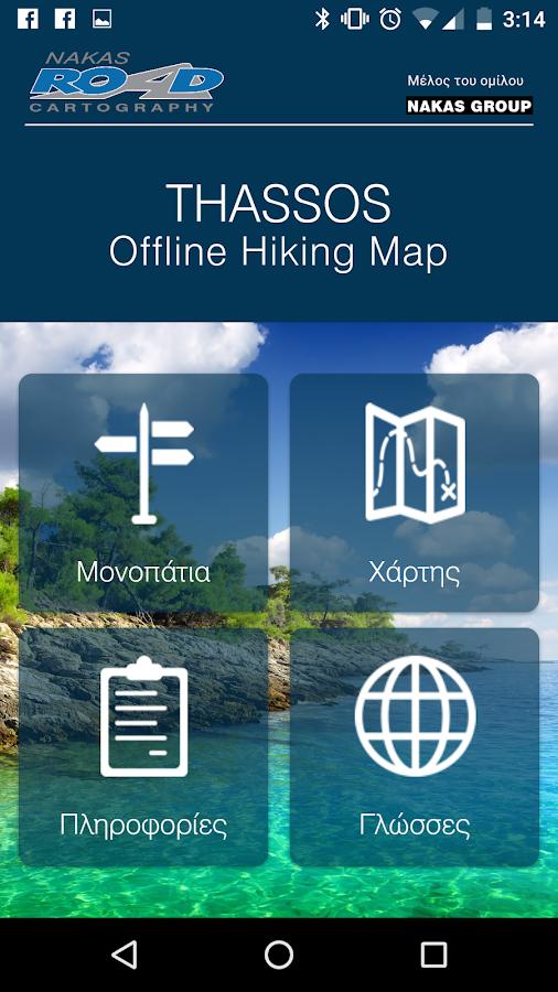 Θάσος Offline Hiking Map - στιγμιότυπο οθόνης