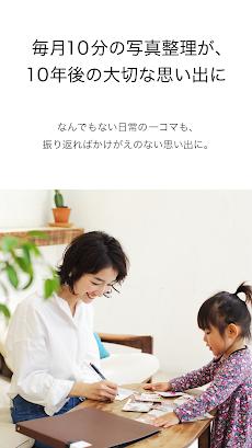 かぞくのきろく -FUJIFILM × OURHOME-のおすすめ画像1