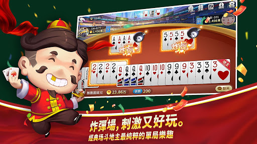開心鬥地主 screenshots 2