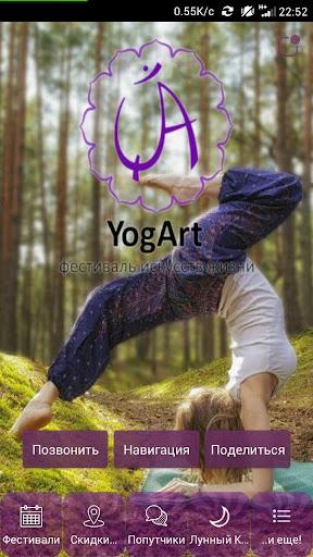 Йогарт фестивали Yogart