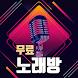 무료 노래방 - 고음질 노래방 반주 MR 셀프 노래방