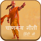 Chanakya Niti In Hindi Edition