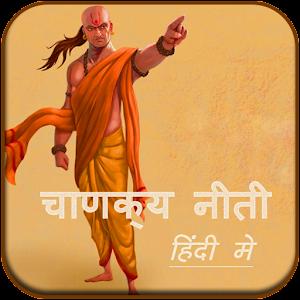 Chanakya Niti In Hindi Edition
