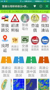 台灣警廣即時路況+電台+超速照相+查油價+找加油站+高速公路即時路況  螢幕截圖 1