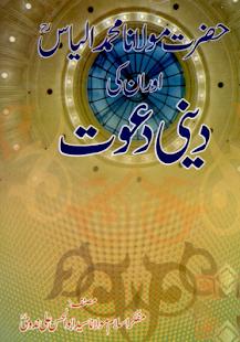 Maulana Muhammad Ilyas (r.a) Aur Unki Deeni Dawat - náhled