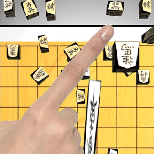 将棋(物理)wwwwww 棋類遊戲 App LOGO-APP試玩