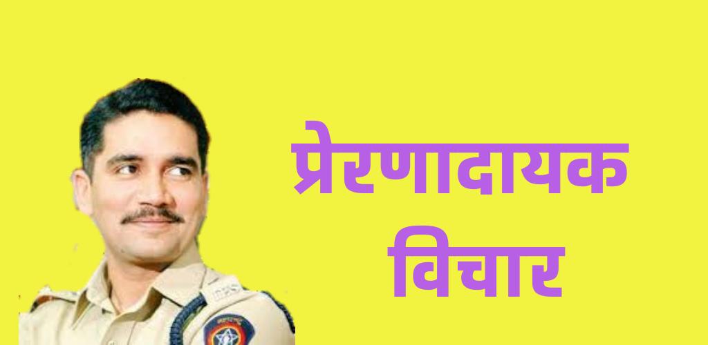 descargar Vishwas Nangare Patil -Marathi Motivational Quotes