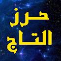 حرز التاج لقضاء الحوائج icon