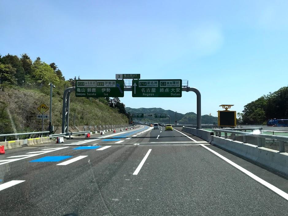 新名神道路