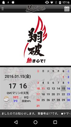 千葉ロッテマリーンズカレンダーのおすすめ画像1