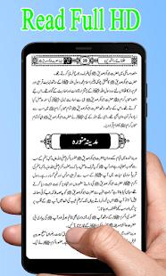 Khulafa e Rashideen Complete Book - náhled