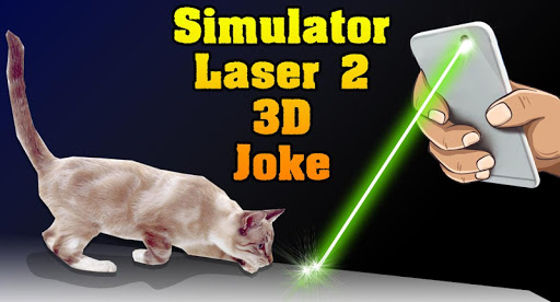 シミュレータレーザー2 3Dジョーク