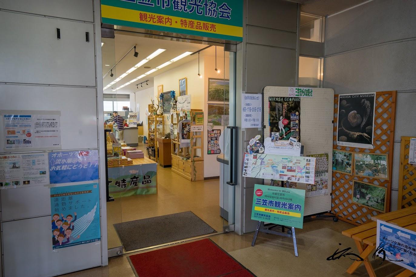 三笠市観光協会(特産品販売)