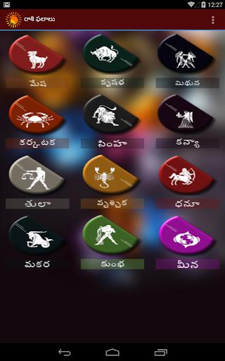 Telugu Horoscope: Rasi Phalalu screenshot 6