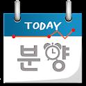 분양알리미 - 아파트,LH분양정보 icon