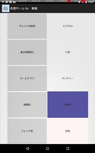 名言ホーム for 銀魂