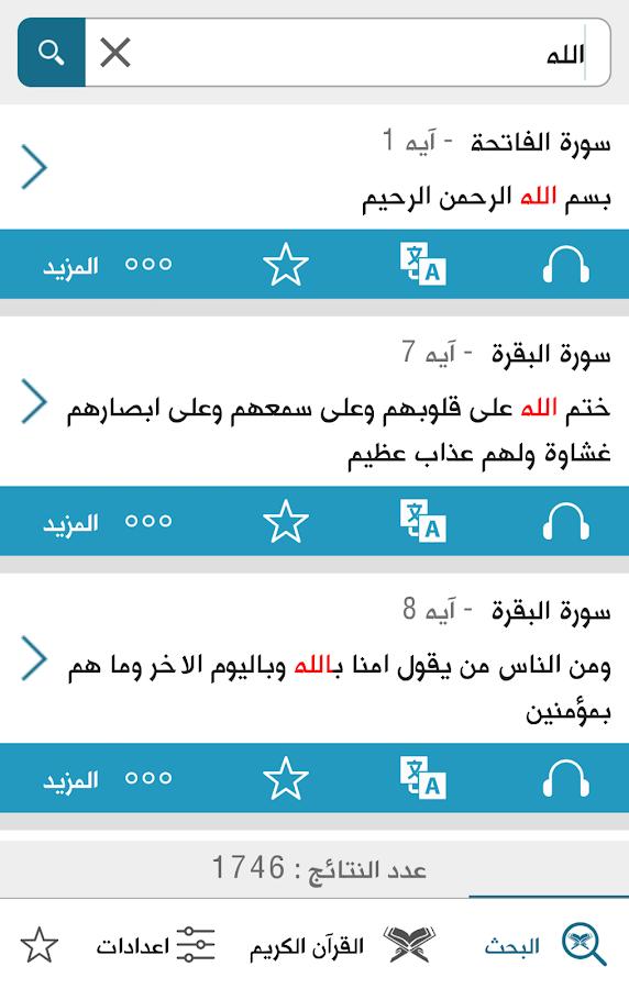 الباحث القرآني - استماع قرآن - screenshot