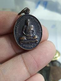 45 บาท เหรียญแจกทาน หลวงพ่อเพี้ยน วัดเกริ่นกฐิน ลพบุรี ปี 2547