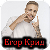All  Songs - Егор Крид