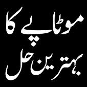 Motapay Ka Behtareen Hull