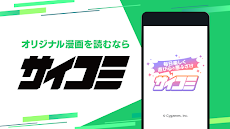 サイコミ-マンガ コミック毎日更新の漫画アプリ-のおすすめ画像5