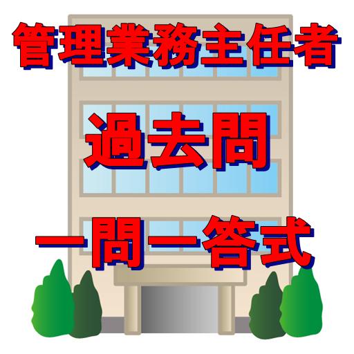 マンション管理業務主任者試験 過去問 一問一答式 商業 App LOGO-APP開箱王