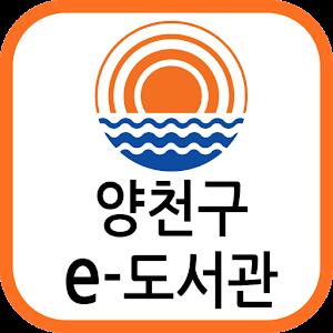 양천구 e-도서관 아이콘