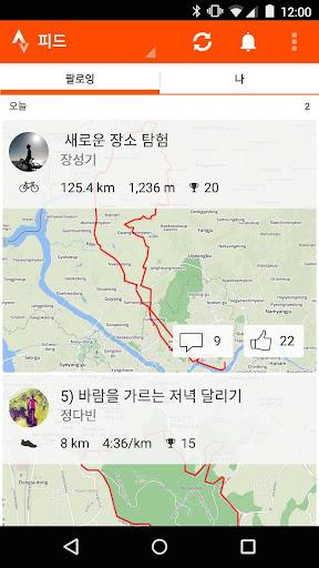 Strava GPS 및 사이클링 달리기