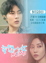 Delusional Girl Momo China Web Drama