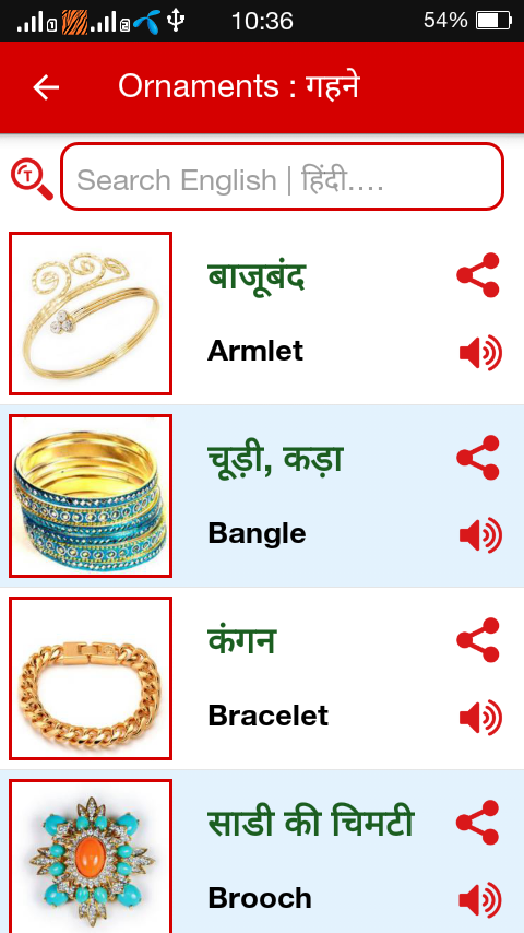 Hindi Words Book - वर्ड बुक- screenshot