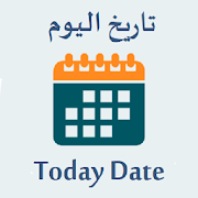 App تاريخ اليوم هجري - Islamic date today APK for Windows Phone