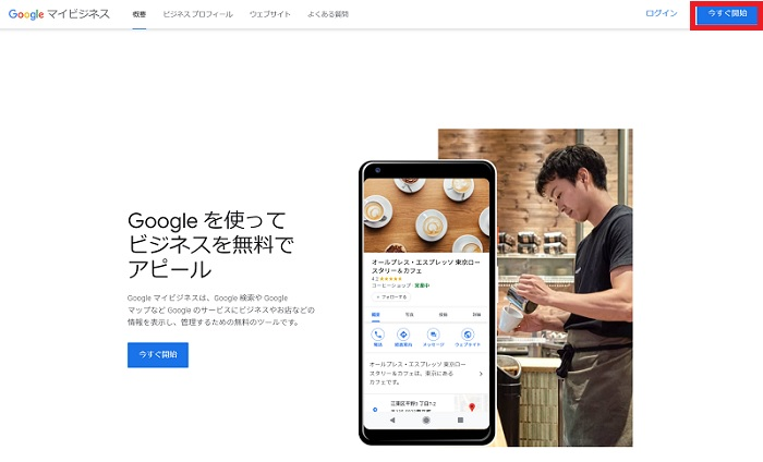 Google店舗登録 オーナーとして店舗登録1