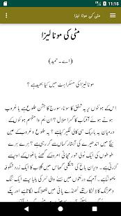 Urdu Adab Afsanay - اردو ادب کے مشہور افسانے - náhled