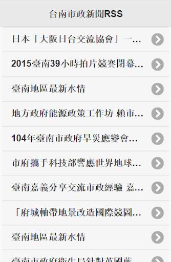 台南市政府RSS新聞
