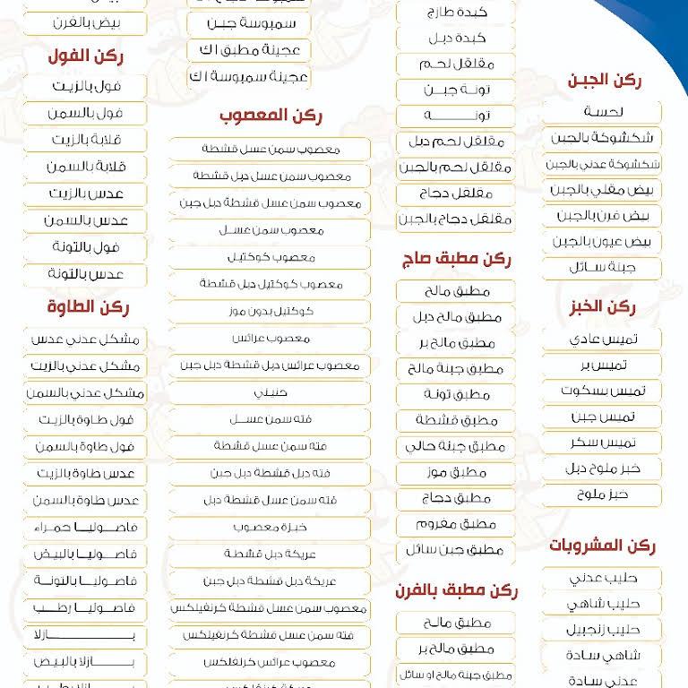 فوال شموع الطائف مطعم مأكولات يمنية في الرياض