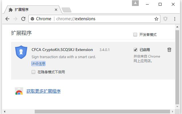 CFCA CryptoKit.SCQSKJ Extension