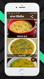 Sambhar,Dal Recipes in Hinadi 2017 - náhled