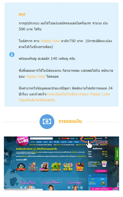 คาสิโน ฟรีเครดิต happyluke gclub88888 u16822 web root public process login