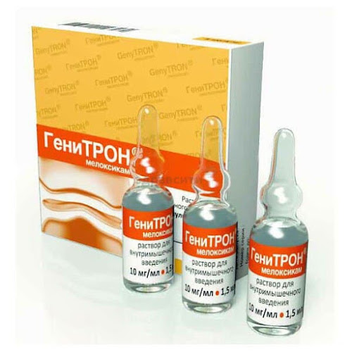 Генитрон раствор для внутримышечного введения 10мг/мл ампулы 1,5мл 5 шт.