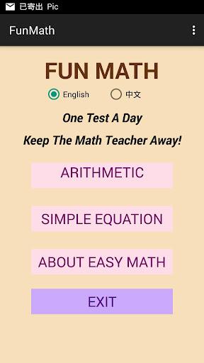 Fun Math 歡樂數學
