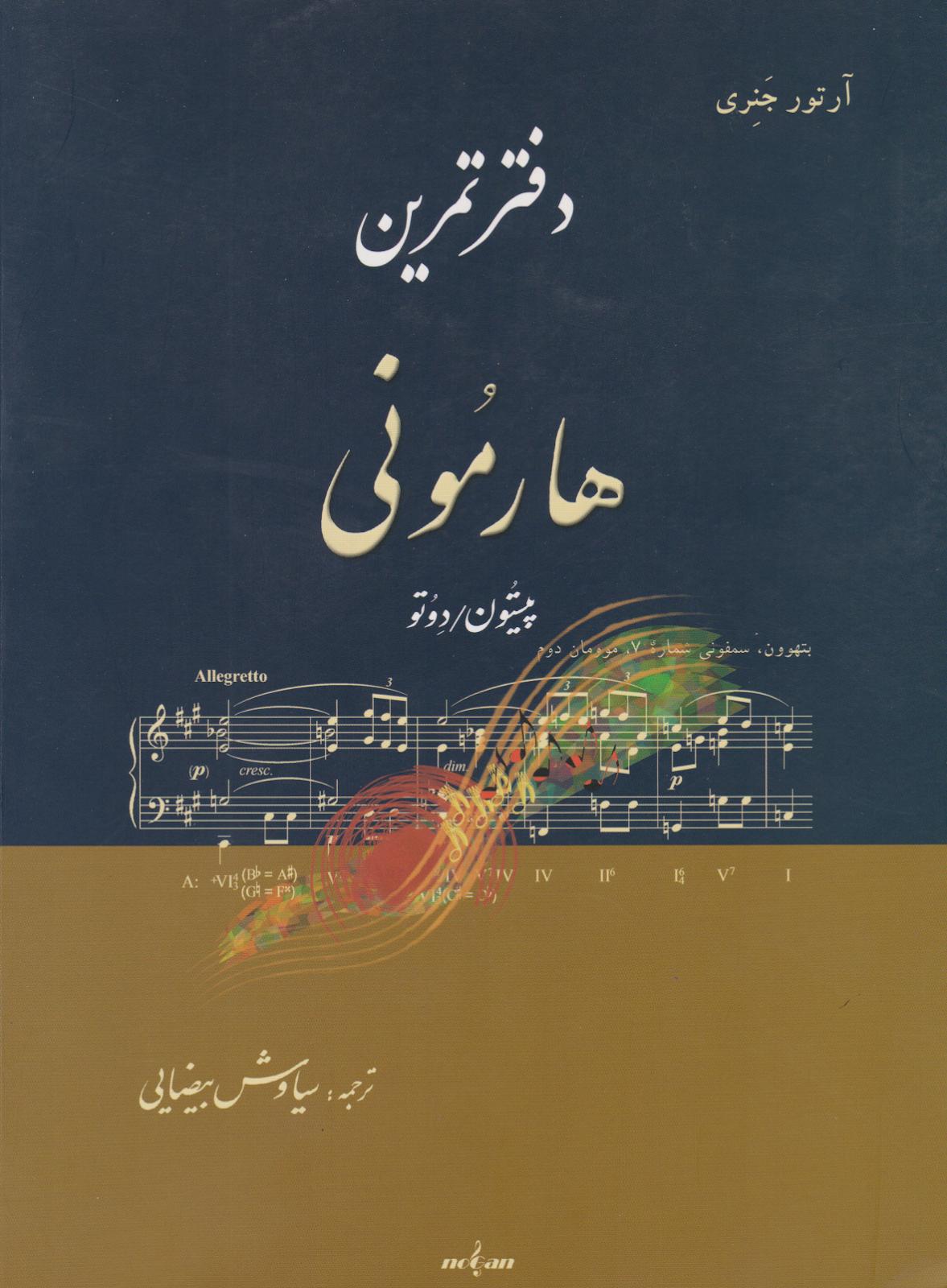 کتاب دفتر تمرین هارمونی سیاوش بیضایی انتشارات نوگان