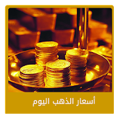 اسعار الذهب اليومية