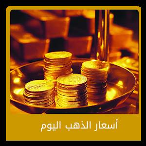 تطبيق يوفر اسعار الذهب اليومية P-oFiHpQw_Iea1F7ngds