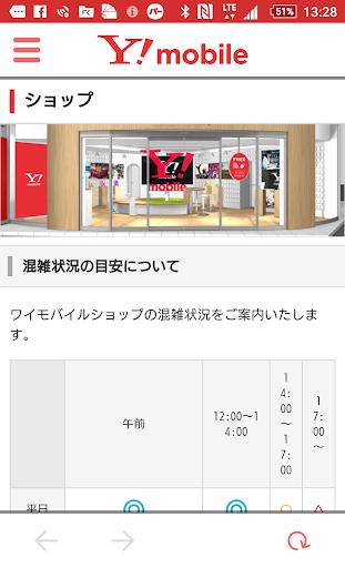 Y!mobile u304bu3093u305fu3093u6765u5e97u4e88u7d04 1.0.0 Windows u7528 2