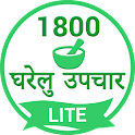1800 Home Remedies घरेलु उपचार icon